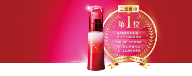 Tie2PLUS BEAUTY 値段