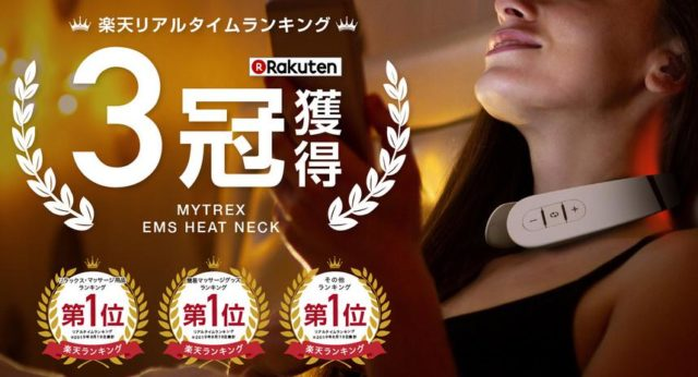 MYTREX EMS HEAT NECK
