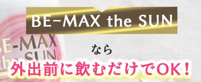 BE-MAX the SUN 飲み方 効果