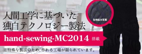 hand-sewing-MC2014