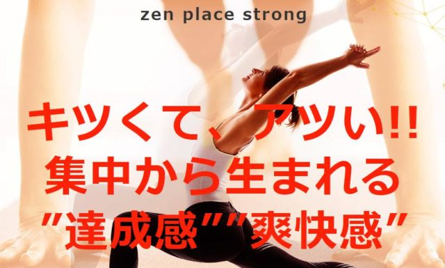 zen place strong BIKRAM YOGA