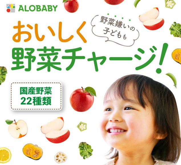 ALOBABY for kids こども青汁 アロベビー