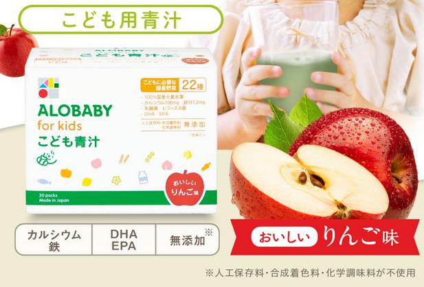 ALOBABY for kids こども青汁 特徴