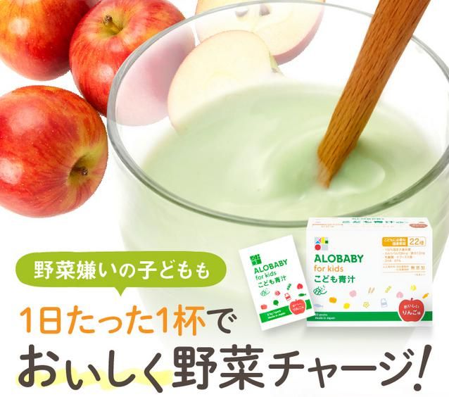 ALOBABY for kids こども青汁 販売店 価格 最安値