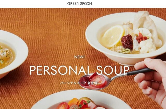 GREEN SPOON スープ