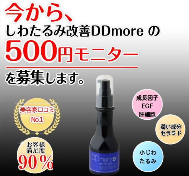 DDmore