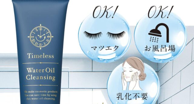 Timeless Water Oil Cleansing タイムレス ウォーターオイルクレンジング 使い方 効果