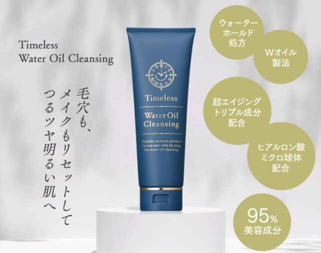 Timeless Water Oil Cleansing タイムレス ウォーターオイルクレンジング 販売店 価格 最安値